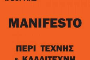 MANIFESTO I.BΟΡΓΙΑΣ