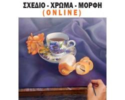 ΣΧΕΔΙΟ-ΧΡΩΜΑ-ΜΟΡΦΗ